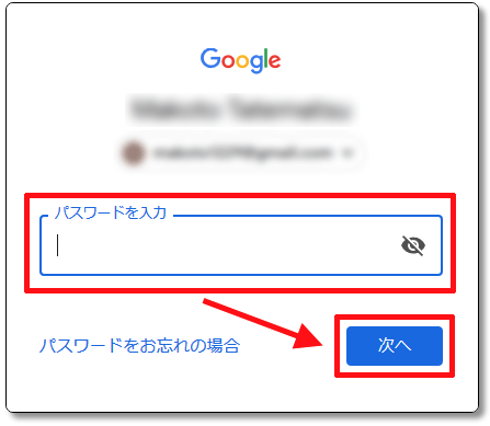 Search Consoleのパスワードの入力