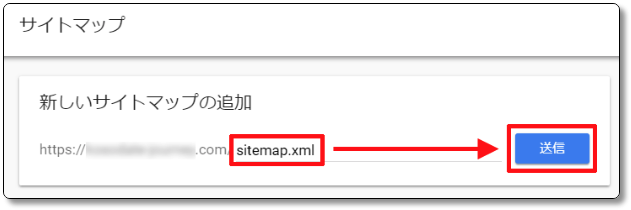 Search-Consoleのサイトマップ送信