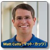 google Matt Cutts マット・カッツ