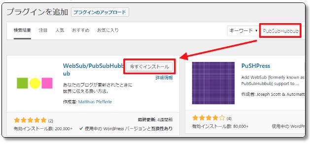PubSubHubbubの検索とインストール