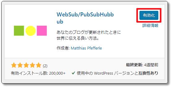 PubSubHubbubの有効化