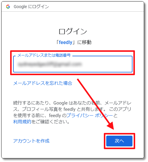 feedlyのGoogleアカウントのメールアドレス入力