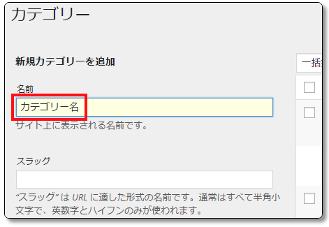 WordPress カテゴリー 追加 指定方法 サイドバー カスタマイズ 表示 カテゴリー名