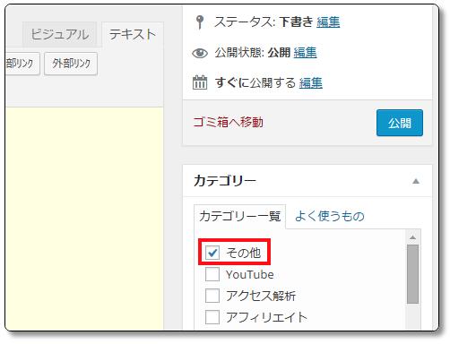 WordPress 使い方 マニュアル 初心者入門 記事投稿 カテゴリー