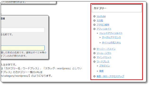 WordPress カテゴリー 追加 指定方法 サイドバー カスタマイズ 表示 サイドバーに追加