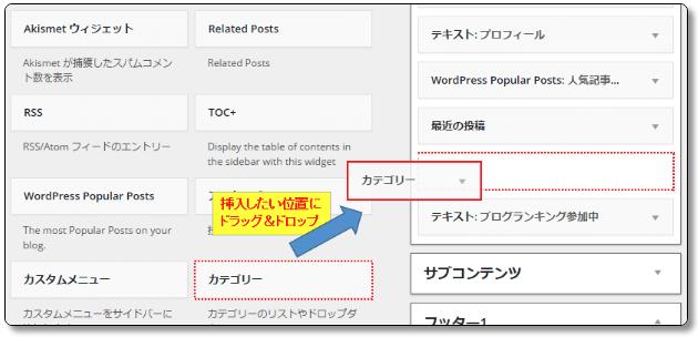 WordPress カテゴリー 追加 指定方法 サイドバー カスタマイズ 表示 サイドバーに追加 ドラッグ&ドロップ