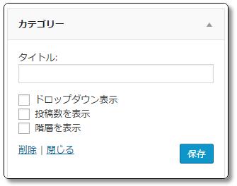 WordPress カテゴリー 追加 指定方法 サイドバー カスタマイズ 表示 階層
