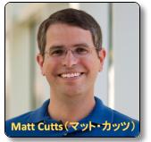 google Matt Cutts マット・カッツ ブログ カテゴリー使用 タグ不使用