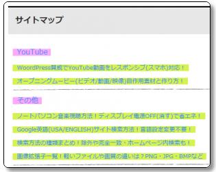 WordPress サイトマップ 自動生成 作成 おすすめ プラグイン PS Auto Sitemap スタイル デザイン 5 蛍光ペン