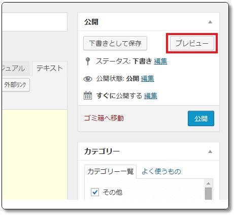 WordPress 使い方 マニュアル 初心者入門 記事投稿 プレビュー