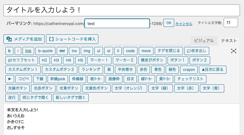 WordPress 使い方 マニュアル 初心者入門 記事投稿 URL入力