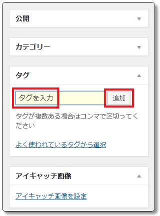 WordPress 使い方 マニュアル 初心者入門 記事投稿 プレビュー タグ