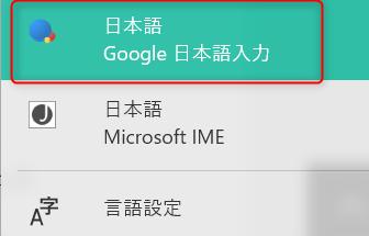 日本語入力クリック