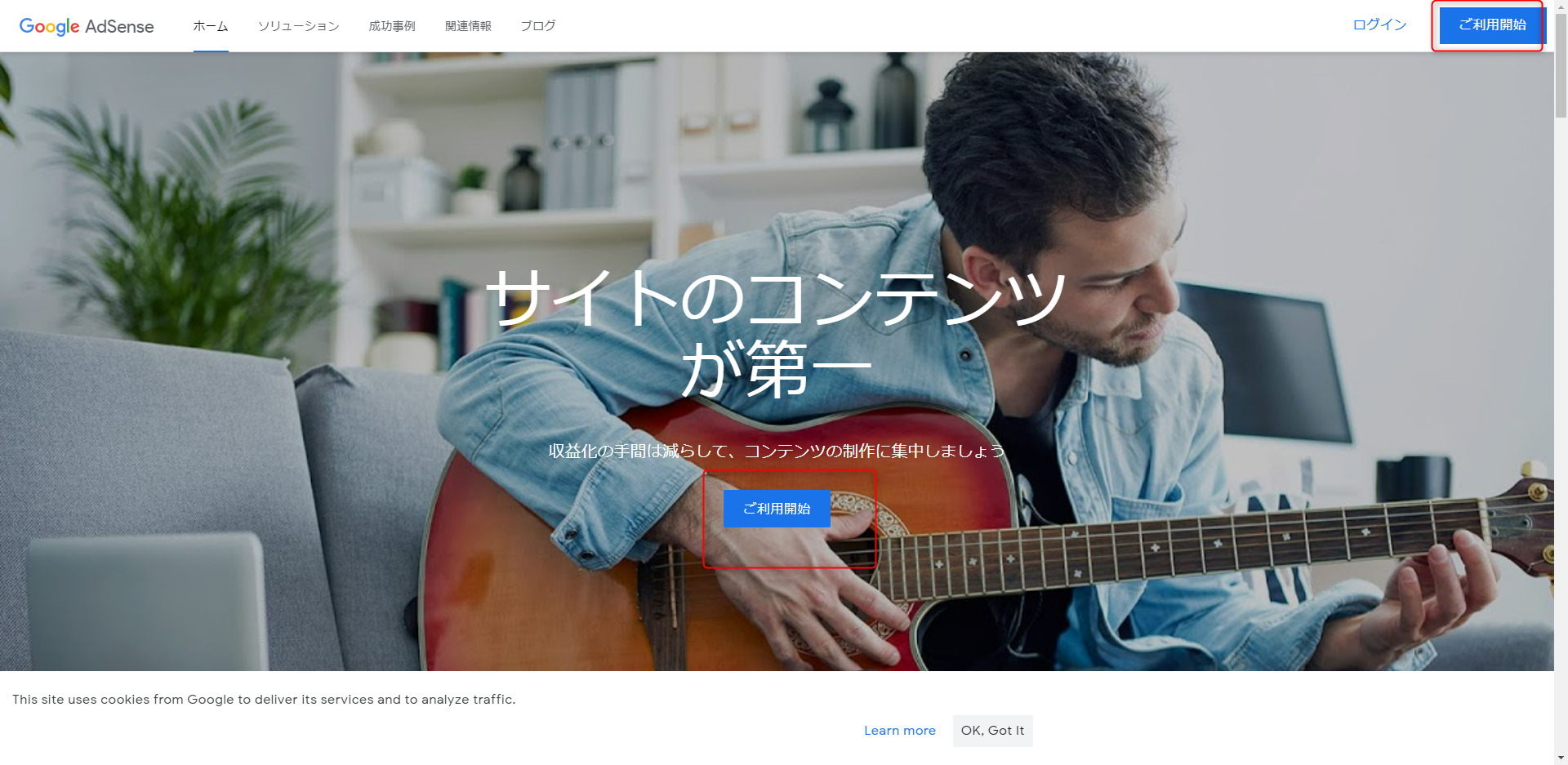 Googleアドセンス申し込み