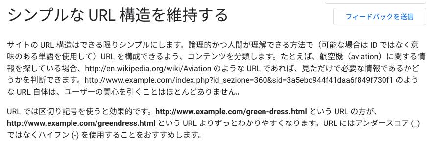 URL構造はシンプルなものとする