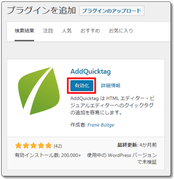 WordPressのAddQuicktagの有効化
