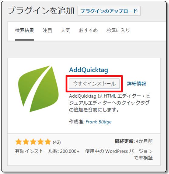WordPressのAddQuicktagの検索
