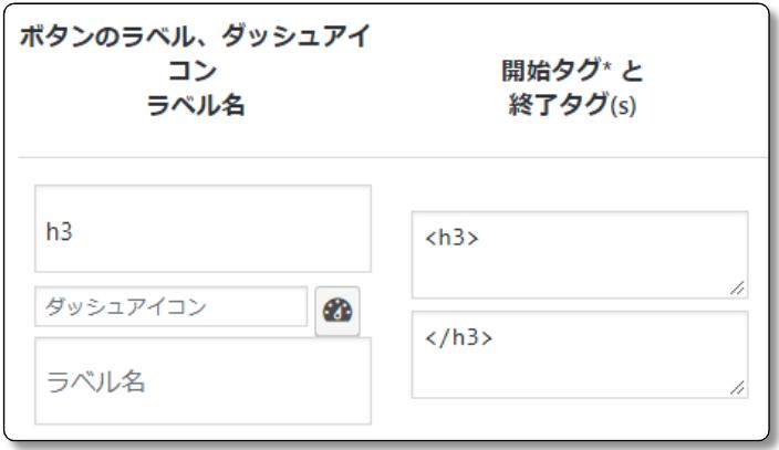 WordPressのAddQuicktagの設定画面