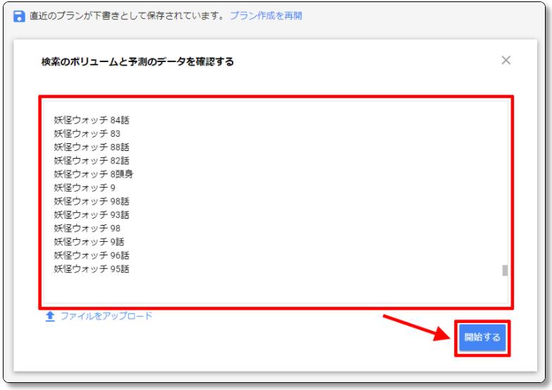 キーワードプランナーの検索のボリュームと予測のデータを確認する