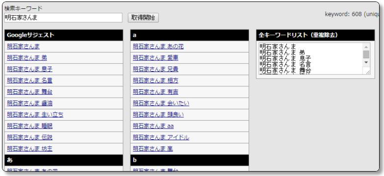 関連キーワード取得ツール使用例