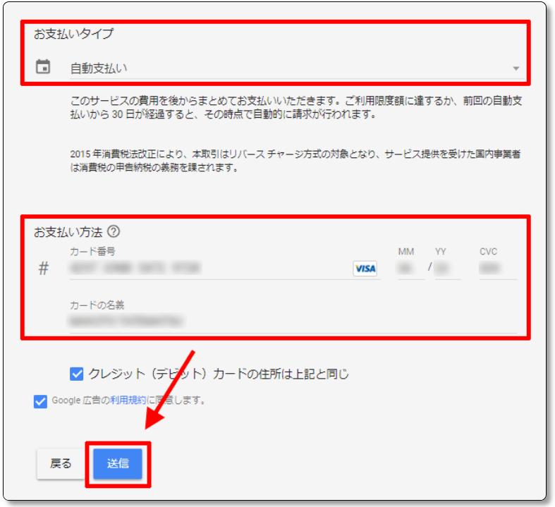 Google広告-お支払い情報の確認02