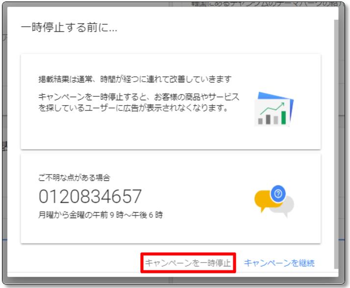 Google広告-キャンペーンの停止03