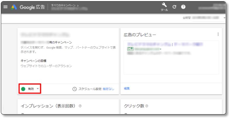 Google広告-キャンペーンの停止01
