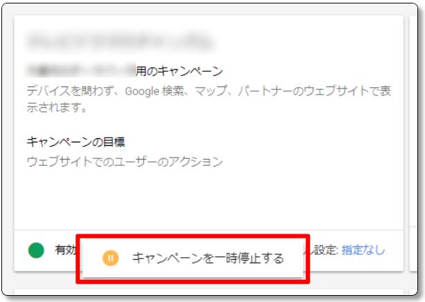 Google広告-キャンペーンの停止02