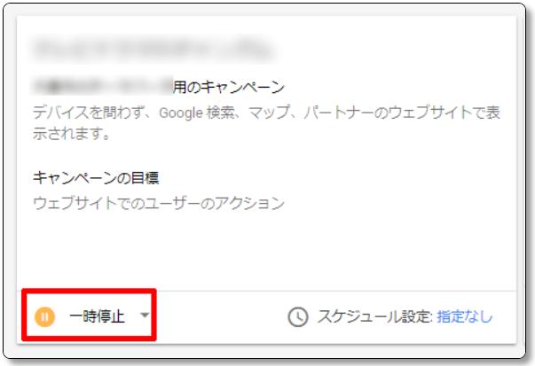 Google広告-キャンペーンの停止04-1