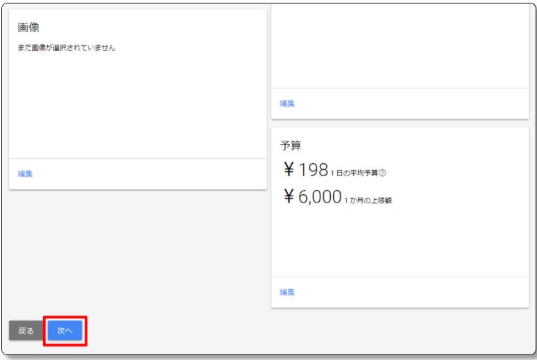Google広告-キャンペーン設定の確認02