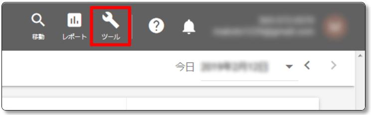 Google-AdWordsのツール