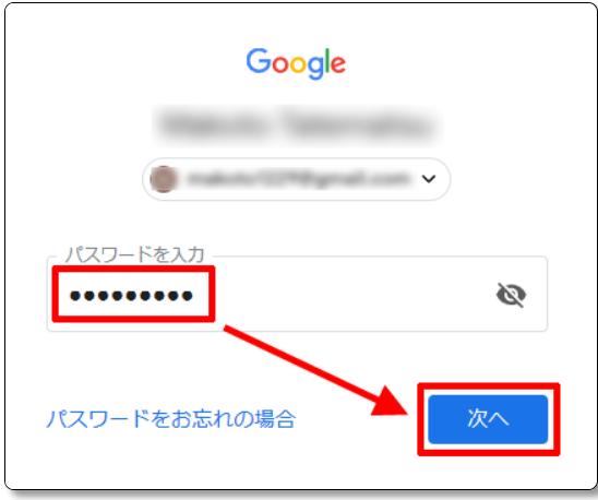 Google-AdWordsのパスワードを入力する