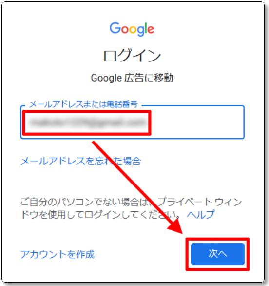 Google-AdWordsのメールアドレスを入力する