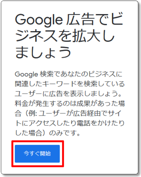 Google-AdWordsの今すぐ開始