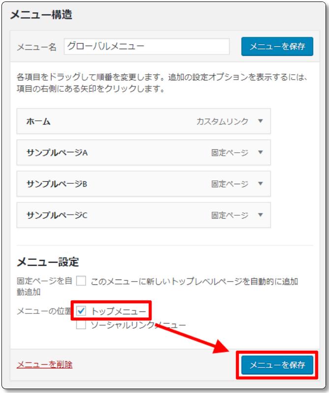 WordPressのメニューの設定