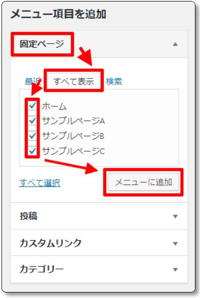 WordPressのメニューを選択