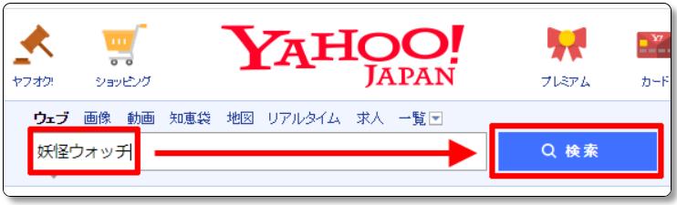 Yahooの検索