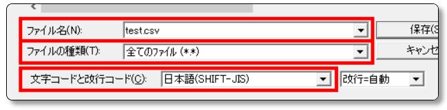 文字コードを日本語にしてファイル形式をcsvで保存