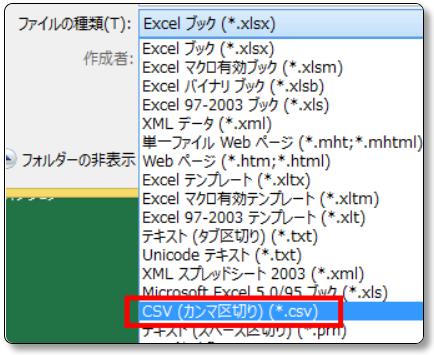 文字化け修正のためにExcelをCSVに変換