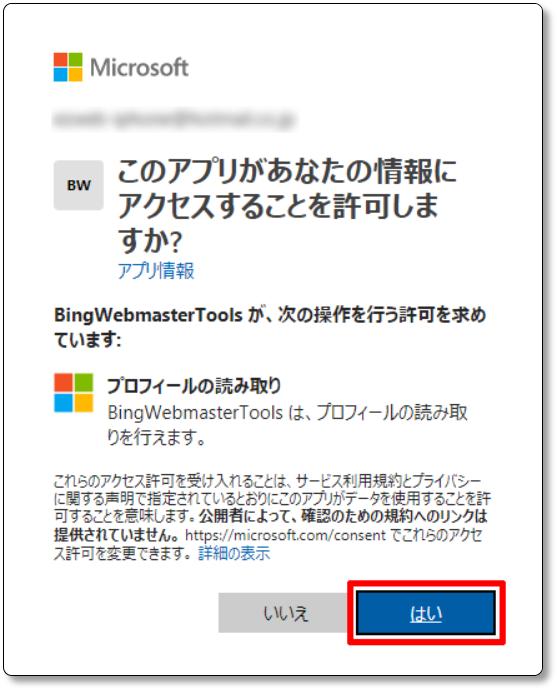 Bingウェブマスターツール-アクセスの許可
