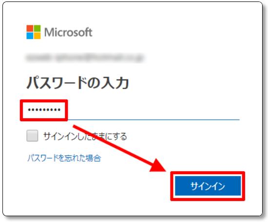 Bingウェブマスターツール-パスワードの入力