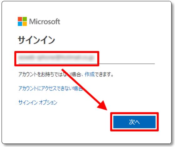 Bingウェブマスターツール-メールアドレスの入力