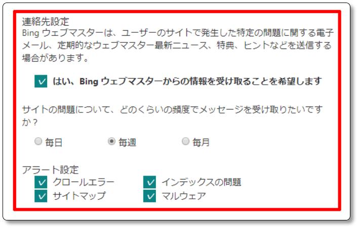 Bingウェブマスターツール-個人情報の入力01-1