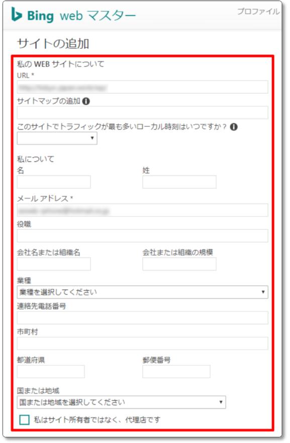 Bingウェブマスターツール-個人情報の入力01