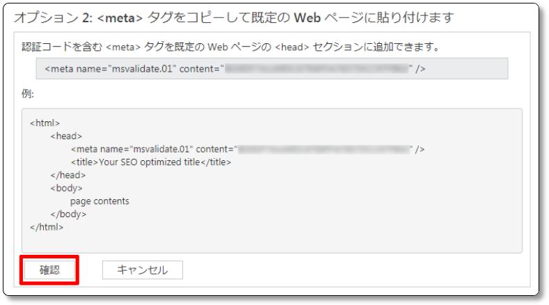 Bingウェブマスターツール-所有権の確認