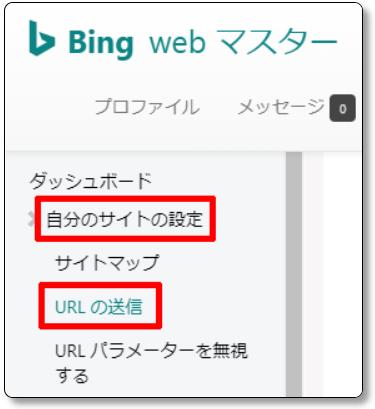 Bingウェブマスターツール-URLの送信