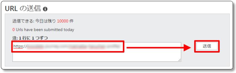Bingウェブマスターツール-URLを入力
