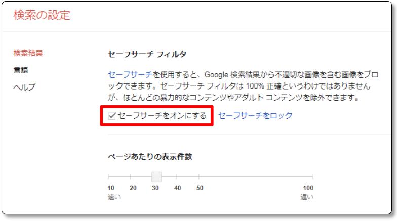 Googleのセーフサーチをオン