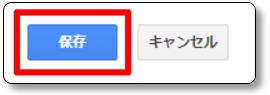 Googleの検索の設定を保存