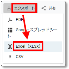 Googleアナリティクスの行動サマリーのエクスポート-Excel
